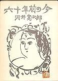 六十年前の今 (1968年)