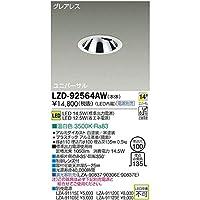 大光電機:LEDユニバーサルダウンライト LZD-92564AW