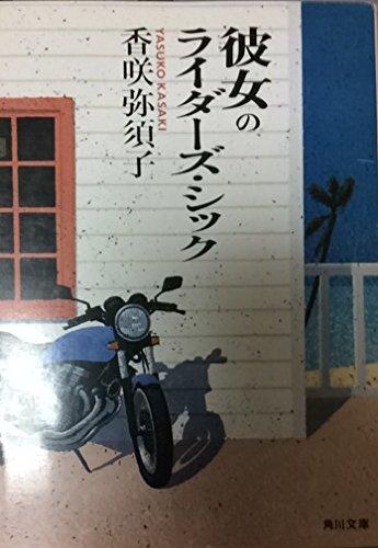 彼女のライダーズ・シック (角川文庫)の詳細を見る