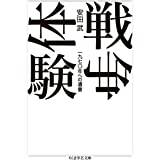 戦争体験 ――一九七〇年への遺書 (ちくま学芸文庫)