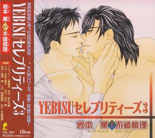 YEBISUセレブリティーズ3/ドラマCD