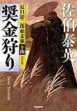 奨金狩り 決定版: 夏目影二郎始末旅(十四) (光文社時代小説文庫)