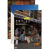 岩合光昭の世界ネコ歩き 第1弾 DVD 全3枚セット【NHKスクエア限定商品】
