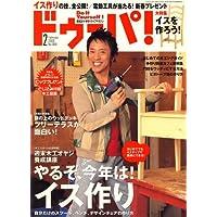 ドゥーパ ! 2009年 02月号 [雑誌]