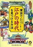 東京で江戸の時代を見つける方法 いまに残る歴史スポットに驚く本 (KAWADE夢文庫)