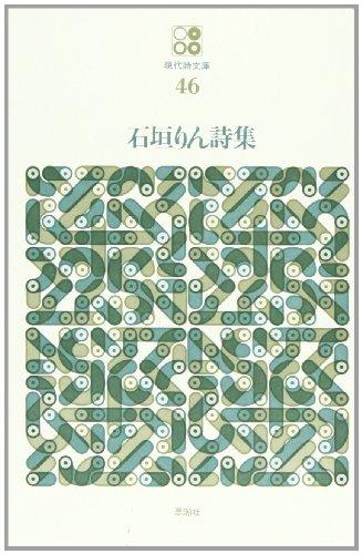 石垣りん詩集 (現代詩文庫 第 1期46)の詳細を見る