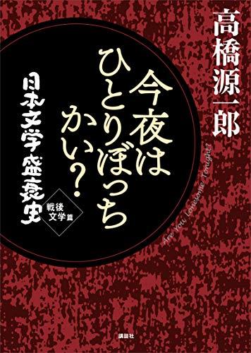 今夜はひとりぼっちかい? 日本文学盛衰史 戦後文学篇の詳細を見る