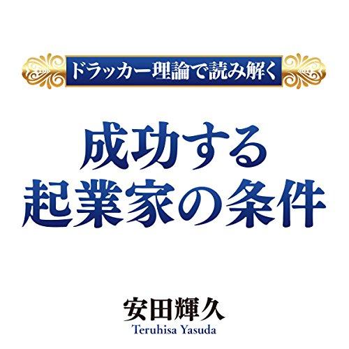 ドラッカー理論で読み解く 成功する起業家の条件 | 安田 輝久