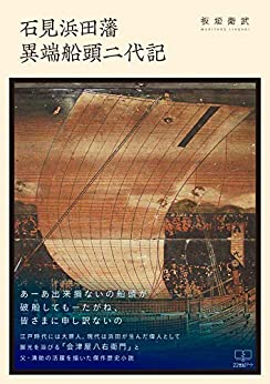[板垣 衛武]の石見浜田藩異端船頭二代記 (22世紀アート)