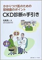 CKD診断の手引き―かかりつけ医のための尿検査のポイント