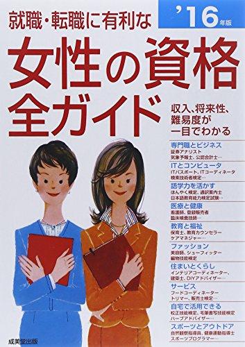 就職・転職に有利な女性の資格全ガイド〈'16年版〉の詳細を見る