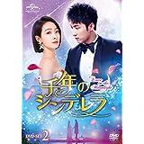 千年のシンデレラ~Love in the Moonlight~ DVD-SET2