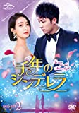 千年のシンデレラ~Love in the Moonlight~ DVD-SET2[DVD]