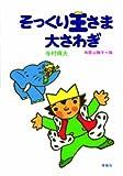 そっくり王さま 大さわぎ (ちいさな王さまシリーズ (2))