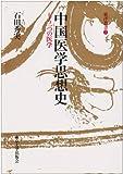 中国医学思想史―もう一つの医学 (東洋叢書)