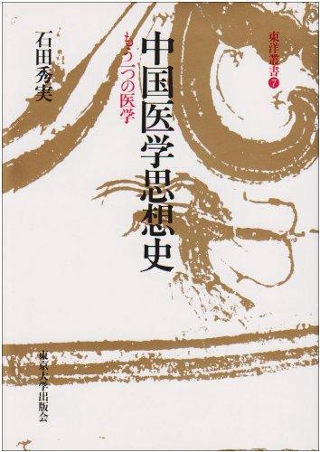中国医学思想史―もう一つの医学 (東洋叢書)の詳細を見る