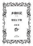 読者大感謝特別版【白】多動日記(一)「健康と平和」(電子版): -欧州編- (電子版 未来文庫)