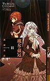 魔女の戴冠〈2〉 (幻狼ファンタジアノベルス)