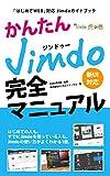 かんたんJimdo完全マニュアル 新UI対応版: はじめての人も、すでにJimdoを使っている人も、Jimdoの使い方がよくわかる1冊。