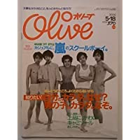 olive (オリーブ) 2000 年 5 月 18 日号 特別とじ込み  ARASHI IVY STYLE カジュアルに、嵐のスクールボーイ。