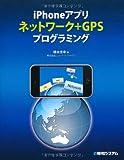 iPhoneアプリ ネットワーク+GPSプログラミング