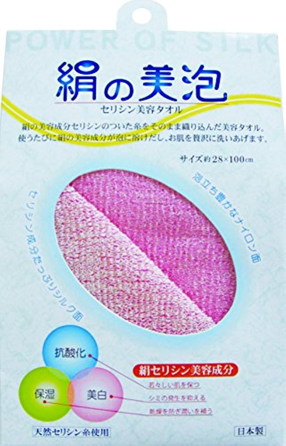 ビームスケート見る人絹の美泡 セシリン美容タオル ピンク