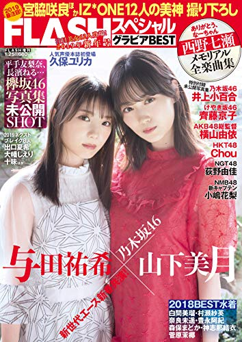 [雑誌] FLASHスペシャルグラビアBEST 2019新年号