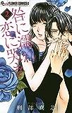 咎に濡れ 恋に哭き(2) (フラワーコミックスα)