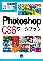 Photoshop CS6ワークブック―ステップ30 (情報演習)