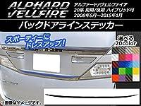 AP バックドアラインステッカー カーボン調 トヨタ アルファード/ヴェルファイア 20系 前期/後期 シルバー AP-CF732-SI