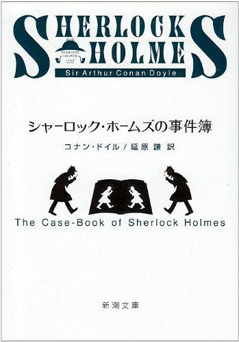 シャーロック・ホームズの事件簿 (新潮文庫)の詳細を見る