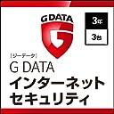 G DATA インターネットセキュリティ 3年3台 ダウンロード版