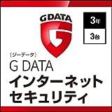 G DATA インターネットセキュリティ 3年3台|ダウンロード版