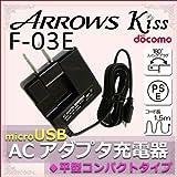 JILL STUART ARROWS kiss F-03E ACアダプター充電器平型コンパクトタイプ(アローズ キッス f03e FUJITSU docomo JILL STUART ジルスチュアート ドコモ)