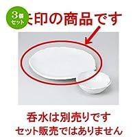 3個セット くらま丸8寸皿 [ 25 x 2.2cm ] 【 天皿 】 【 料亭 旅館 和食器 飲食店 業務用 】