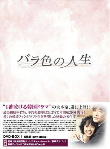 バラ色の人生 DVD-BOX1の詳細を見る