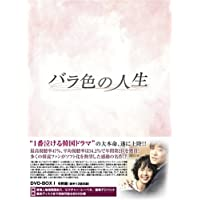 バラ色の人生 DVD-BOX1