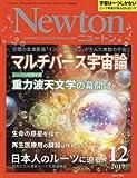 Newton(ニュートン) 2017年 12 月号 [雑誌]