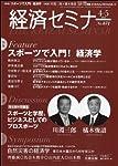 経済セミナー 2013年 05月号 : スポーツで入門! 経済学