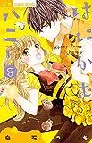 はにかむハニー (8) (フラワーコミックス)
