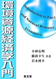 環境資源経済学入門