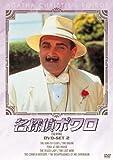 名探偵ポワロ DVD-SET 2[DVD]