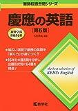 慶應の英語[第6版] (難関校過去問シリーズ) ()