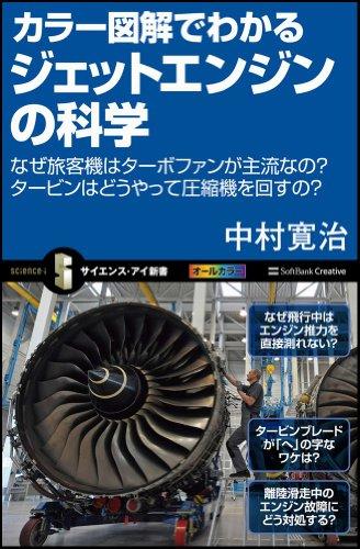カラー図解でわかるジェットエンジンの科学 なぜ旅客機はターボファンが主流なの?タービンはどうやって圧縮機を回すの? (サイエンス・アイ新書)の詳細を見る