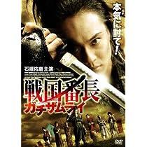 戦国番長 ガチザムライ [DVD]