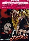 アンディ・ミリガンのガストリー・ワンズ/悪魔のセックス・ブッチャー(2 in 1) [DVD]