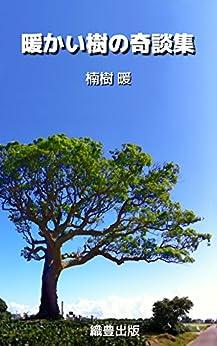 [楠樹 暖]の暖かい樹の奇談集