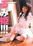 小泉瑠美写真集『るみ姫!!!』(DVD付)