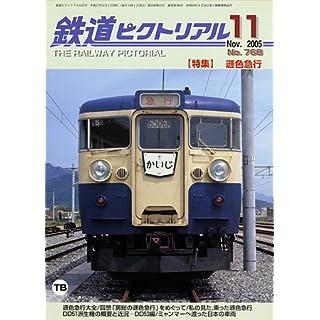 鉄道ピクトリアル 2005年11月号(通巻:768) 【特集】 遜色急行