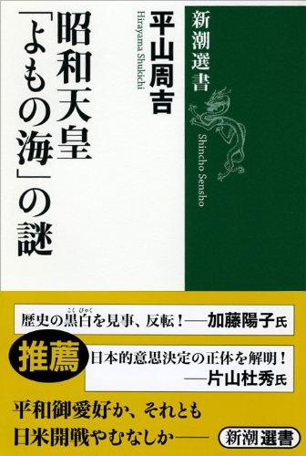 昭和天皇 「よもの海」の謎 (新潮選書)の詳細を見る